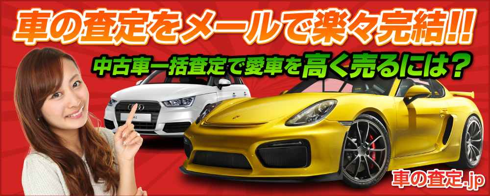 車の査定・中古車一括査定No1|車の査定.jp
