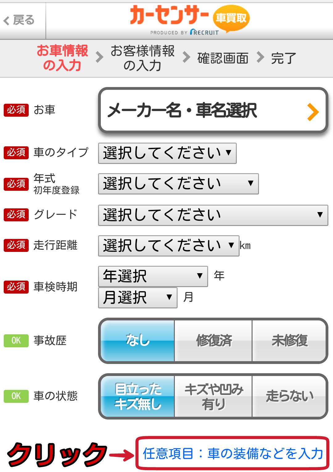 車の査定 カーセンサー 確認事項(年式・グレード・走行距離)