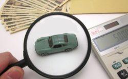 車 買取 一括査定 デメリット