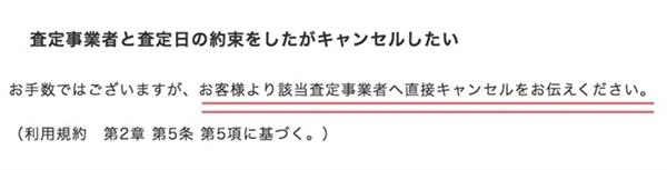 かんたん車査定ガイド キャンセル2