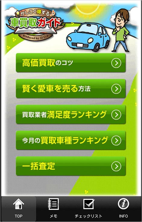 車 査定 アプリ